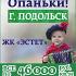 Подольск, ЖК «Эстет» до 30.04. Все по 46 000 р./м²